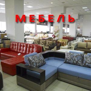 Магазины мебели Нижнего Тагила