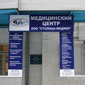 Медицинские центры Нижнего Тагила