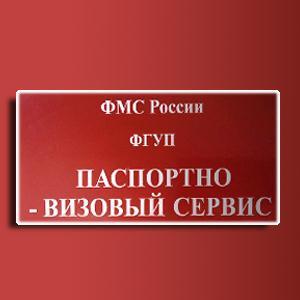 Паспортно-визовые службы Нижнего Тагила