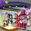 Детские магазины в Нижнем Тагиле
