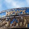 Зоопарки в Нижнем Тагиле