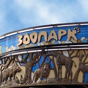Зоопарки Нижнего Тагила